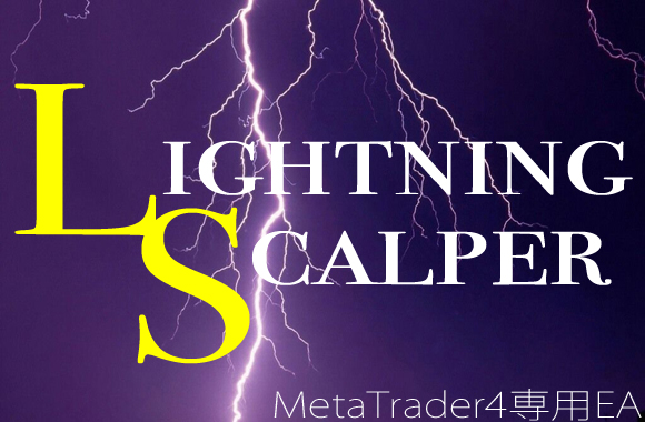 LightningScalperイメージ